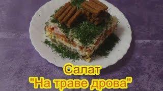 Салат На траве дрова салаты на праздничный стол быстро вкусно