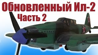 видео: Авиамоделизм / Обновленный Ил-2 / Часть 2 / ALNADO