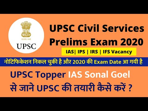 UPSC Exam Notification 2020 | IAS Officer Kaise Bane | IAS Ki Taiyaari Kaise Karein | IAS Sonal Goel