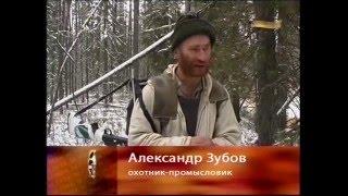 Фильм про охотника Александра Зубова (часть 1)