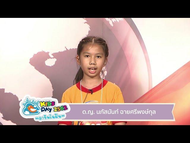 ด.ญ.นภัสนันท์ ฉายศรีพงษ์กุล    ผู้ประกาศข่าวรุ่นเยาว์ คิดส์ทันข่าว ThaiPBS Kids Day 2019