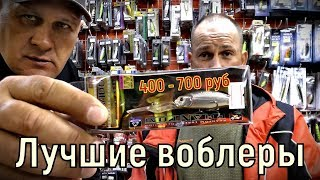 Лучшие воблеры на щуку за 400 700 руб