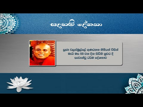 Dhamma Deshana 1 (Ven. Walasmulle Gunarathana Thero - May 13, 2016)