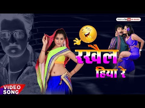 पाण्डेय बाबा के दूसरी रखेल हिया रे - Mohan Joshi II Bhojpuri Item Song 2018