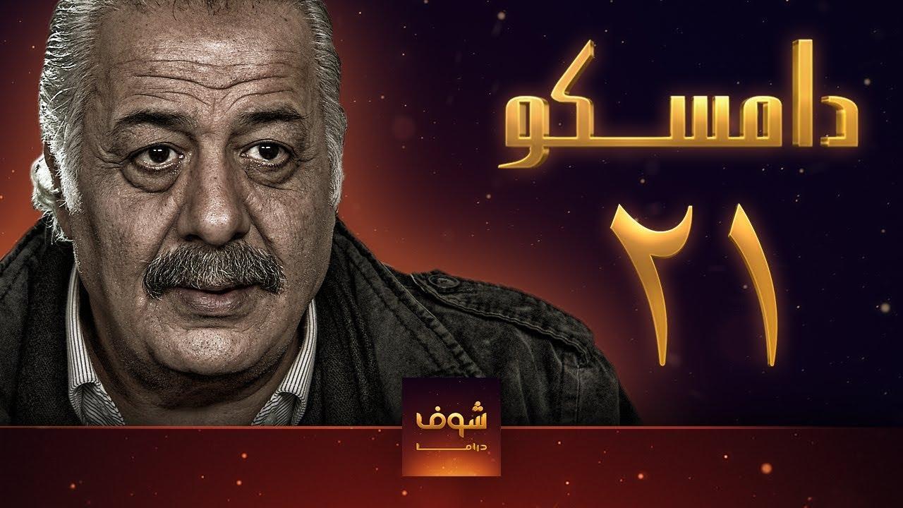 مسلسل دماسكو ـ الحلقة 21 الواحدة والعشرون كاملة HD | Damasco