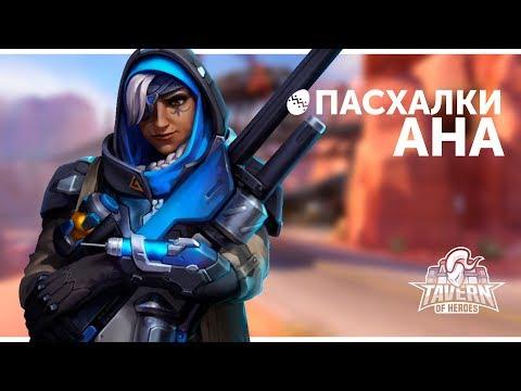видео: Пасхалки heroes of the storm - Ана | Русская озвучка