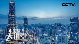 《中国经济大讲堂》 20190829 粤港澳大湾区,如何成为全球新的经济增长极?| CCTV财经