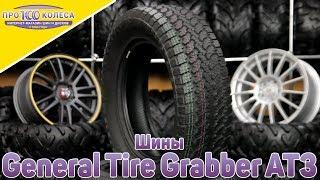 Обзор летних шин General Tire Grabber AT3