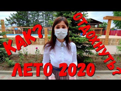 ЛЕТО 2020 - ВСЕ ОТВЕТЫ. КАК РАБОТАЕТ ОТДЫХ В ОЛИМП С МЕД ЛИЦЕНЗИЕЙ