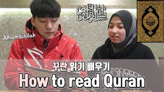 How to read Al-Quran | Learning from Farha