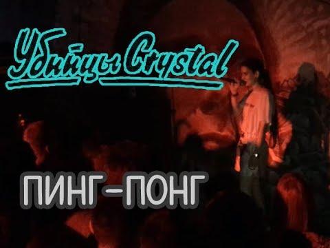 Клип УБИЙЦЫ CRYSTAL - пинг-понг