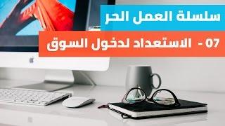 الاستعداد لدخول السوق - سلسلة العمل الحر (٧)