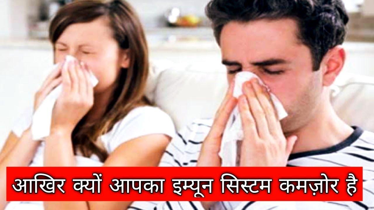 क्या आप बार बार बीमार होतें हैं ?   Weak Immune System