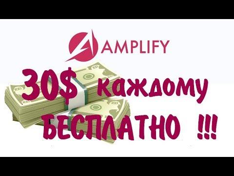 30$ в токенах от биржи Amplify ???? ▪ #475