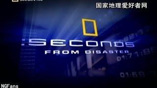 重返危機現場-神戶大地震
