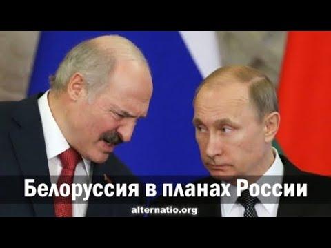 Р.Ищенко. Белоруссия в планах России