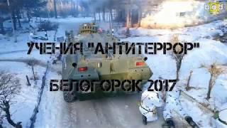 г. Белогорск Амурской области межведомственные учения по противодействию терроризму.
