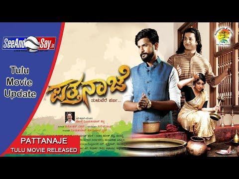 Pattanaje || Tulu Movie || Hits the Silver Screen all over Tulunadu