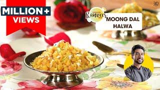 Moong Dal Halwa | मूंग की दाल का हलवा | Easy Moong Dal Halwa Recipe | Chef Ranveer Brar