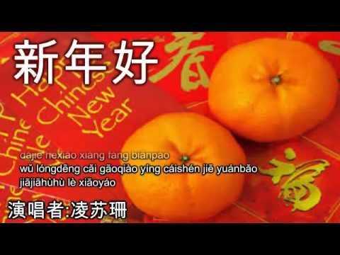 新年歌: 新年好 Xin Nian Hao (Chinese New Year Song) [凌苏珊]