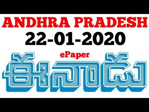 Eenadu News Paper Today In Telugu Medak District Edition