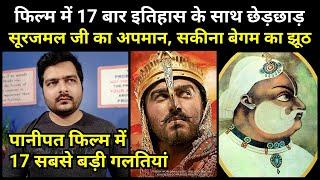 17 Major Mistakes in Panipat Film   क्या छुपाया ? गलत तथ्य   Panipat Movie Analysis