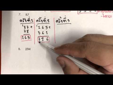 การบทประยุกต์ 2 ตอนที่ 6 : คณิตเพิ่มเติม ม.1