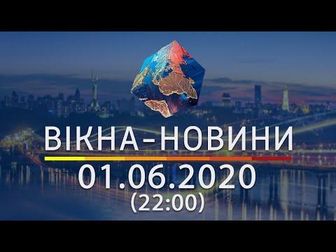 Вікна-новини. Выпуск от 01.06.2020 (22:00) | Вікна-Новини