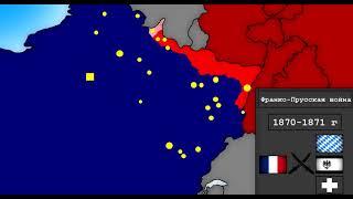 Франко-Прусская война(1 год)