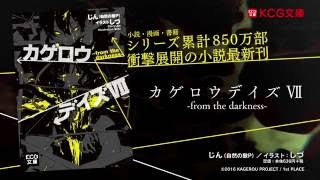KCG文庫『カゲロウデイズⅦ -from the darkness-』新刊告知PV thumbnail