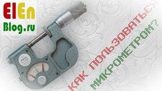 Как пользоваться микрометром?(, 2013-09-16T20:50:03.000Z)