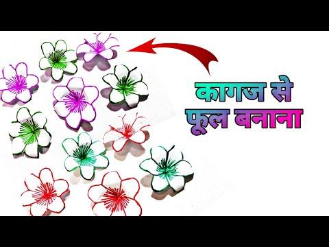 Kagaz Se Phool Banane Ka Tarika | Simple Kagaj Ka Phool Banana | Flower Making