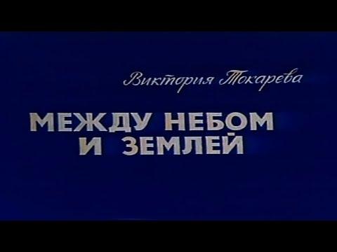 Между небом и землей [1977г.] FHD