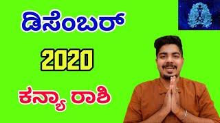 ಕನ್ಯಾ ರಾಶಿ ಡಿಸೆಂಬರ್ 2020 ಭವಿಷ್ಯ| Kanya Rashi december 2020 bhavishya