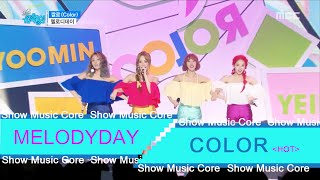 [Comeback Stage] MELODYDAY - Color, 멜로디데이 - 깔로 Show Music core 20160702