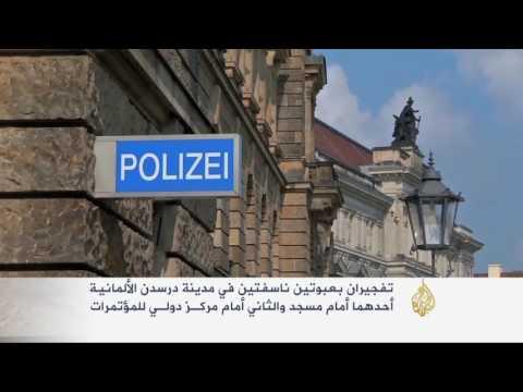 استنفار ألماني بعد تفجير مسجد ومركز مؤتمرات