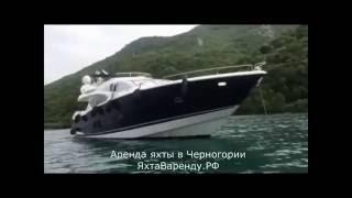 Аренда яхты Черногория отзывы 2016 SUNSEEKER 82(, 2016-06-21T12:07:52.000Z)