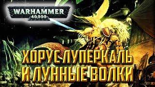видео Warhammer 40000 Хорус
