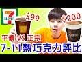 7-11超商限定「GODIVA巧克力」熱飲評比!平價VS專賣店,你喝過了嗎?巧克力控必看【黃氏兄弟】