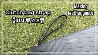[Leather Craft] 클러치 백 스트랩 만들기|…