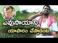 Bithiri Sathi Satire On Bill Gates' Advise Of Running Agriculture Like Business | Teenmaar News