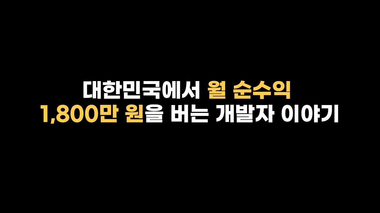 대한민국에서 월 1,800만원을 버는 개발자 이야기