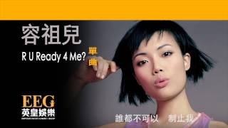 容祖兒Joey Yung《R U Ready 4 Me?》OFFICIAL官方完整版[LYRICS][HD][歌詞版][MV]