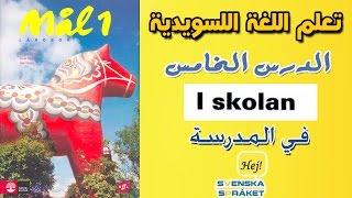 الدرس 5 ( i skola) – تعلم اللغة السويدية من كتاب الـ mål 1