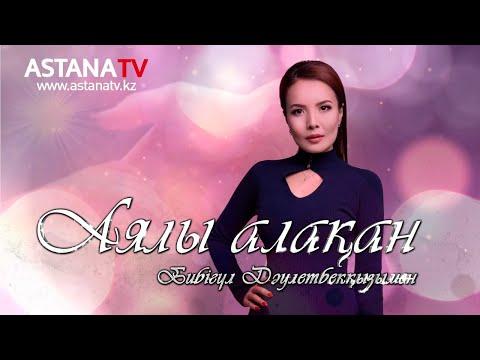 Видео: Аялы алақан. Тағдырдың тепкісі (01.03.2020)