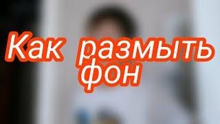 Как сделать размытый фон на андроид  | Mr. Sedreek