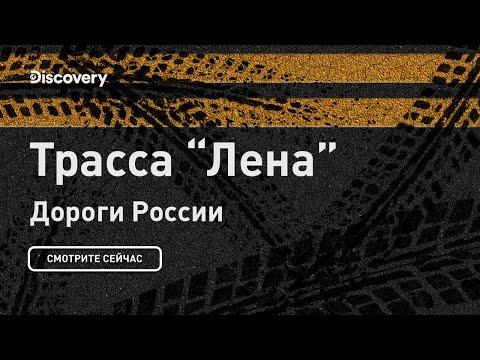 Трасса Лена | Дороги России | Discovery Channel