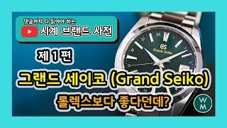 [시계 브랜드 사전 1화]그랜드 세이코 (Grand S…