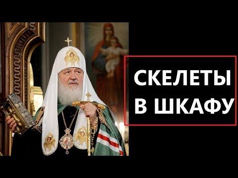 Патриарх Кирилл . Русский православный патриарх и церковь