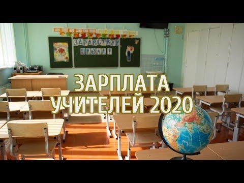 🔴 В правительстве рассказали, как изменятся зарплаты учителей